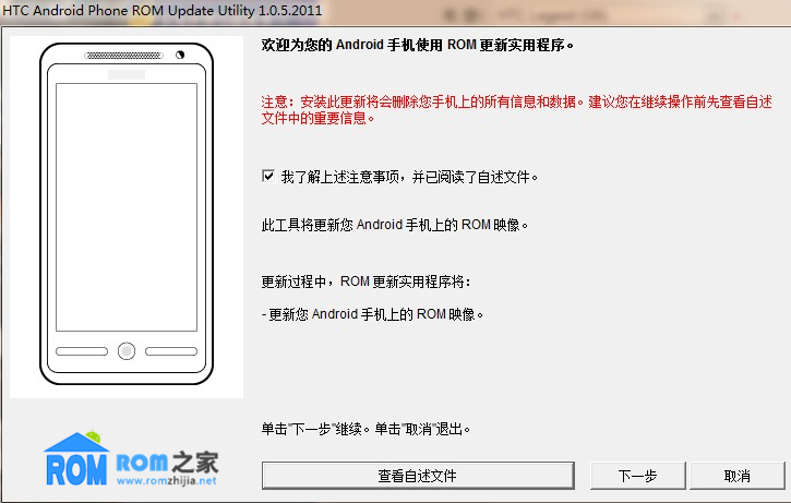 HTC Chacha (G16),升级HBOOT