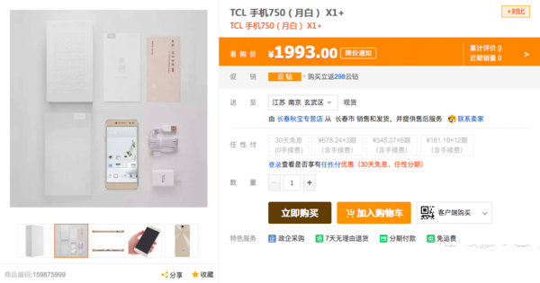 TCL 750
