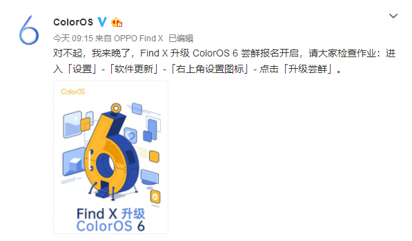 OPPO Find X刷机包,Color OS 6,Color OS 6适配机型