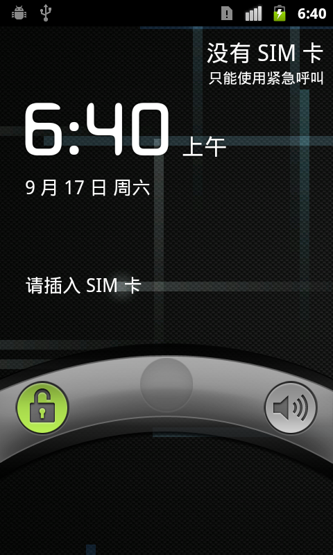 [Stable 7.2.0] Cyanogen团队针对Google Nexus One定制ROM截图