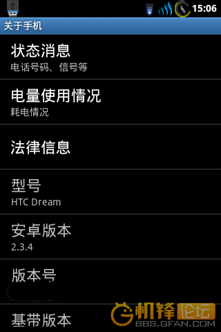 Dream G1 SuperAosp6.4 2.3.4 ROM截图