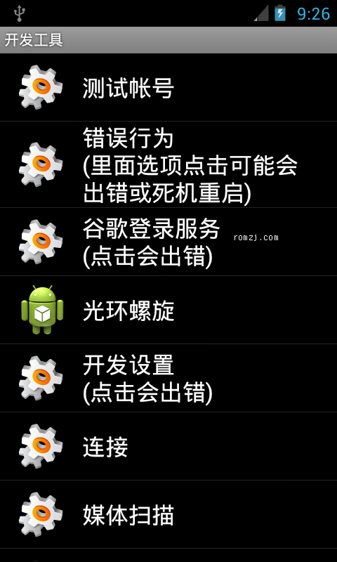 HTC Incredible2_S710d cm-9-20120712-UNOFFICIAL-viv截图
