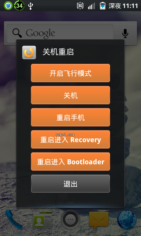 HTC Incredible 2 通刷 魔趣OS update-mokeeos-v1.10.421-截图