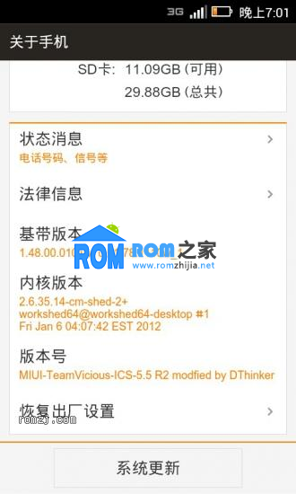 TeamViciousMIUI_V5.5R2_modified_by_DThinker(fix)截图