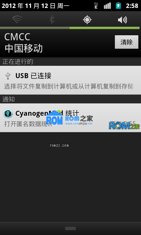 [Nightly 2012.09.23] Cyanogen团队针对HTC Incredible 定制截图
