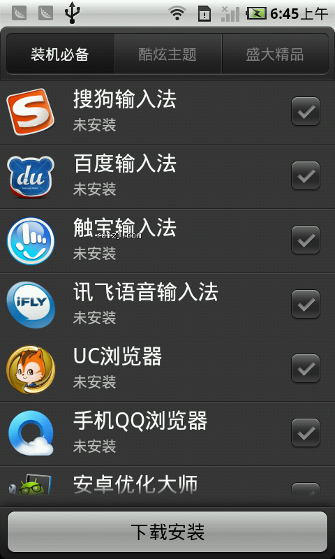 乐众ROM 1.9.21 for Nexus S截图