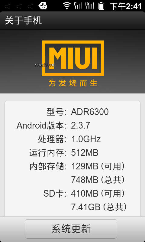 HTC Incredible 引入APN设置 Miui 2.4.13移植版截图