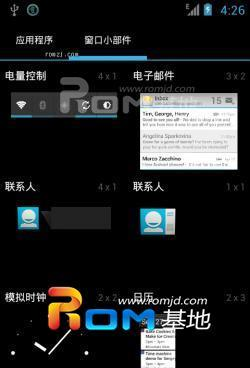 [01.31]HTC Mytouch 4G Android 4.0.3 beta更新A8版截图