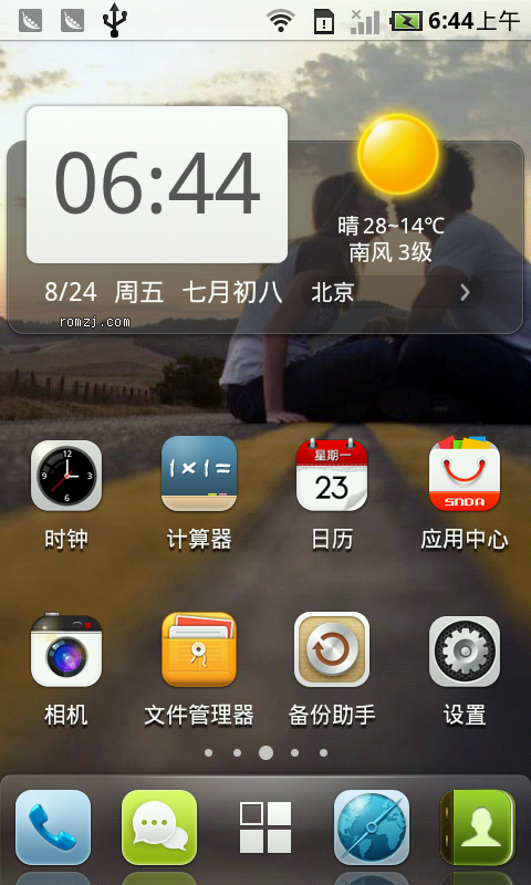 乐众ROM 1.9.21 for HTC Incredible S截图