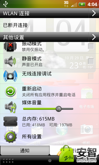 HTC Incredible S G11 Android 2.3.5 Sense Bliss 3.5截图