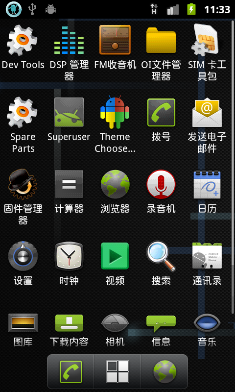 [Stable 7.1.0] Cyanogen 团队针对HTC Incredible S定制ROM截图