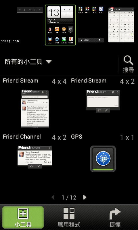 HTC Incredible S(G11) 双4.0 Sense4.0 基于HTC One V台欧版截图