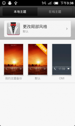[开发版]MIUI 2.4.13 ROM for G11 Incredible S截图