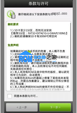 HTC G7 完美Runnymede_Bliss_Mix威武Plus_Odex稳定版截图