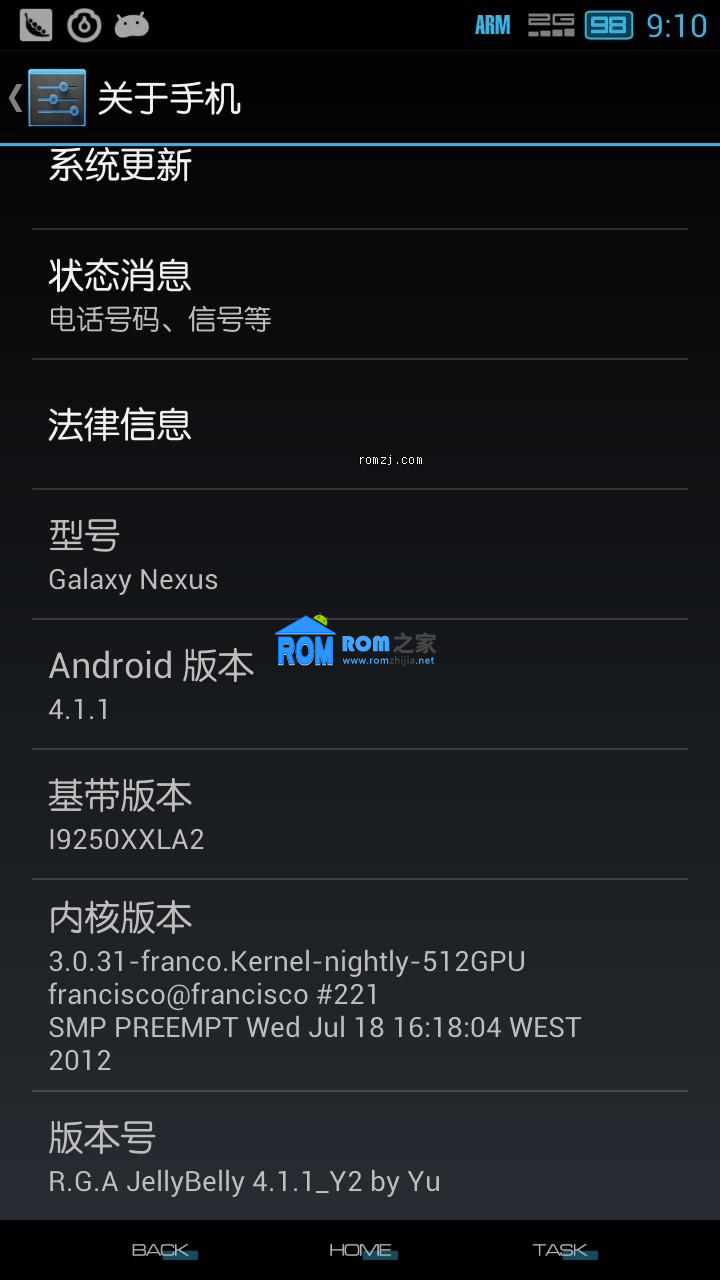 三星 Galaxy Nexus Jellybean 4.1.1_Y2 更新版截图