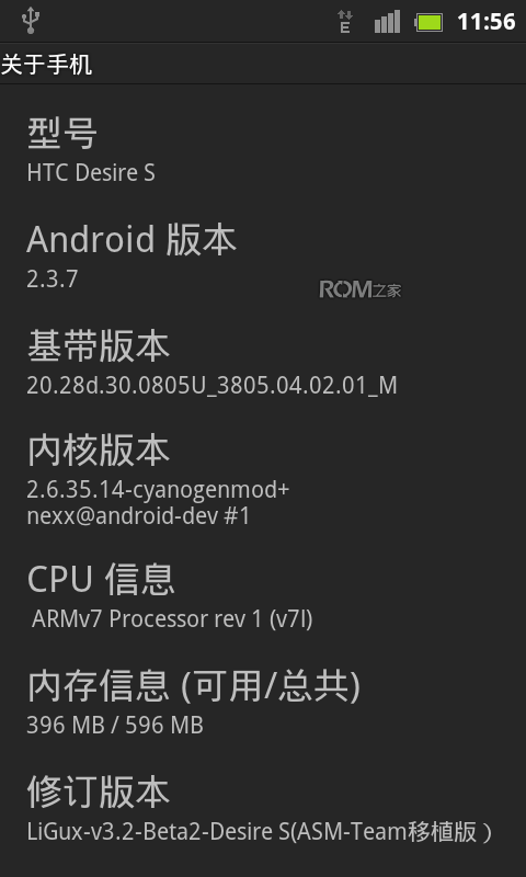 [ASM Team]LiGux神奇的框架最新版2.3.7 V3.2 Beta2移植发布(Desire截图
