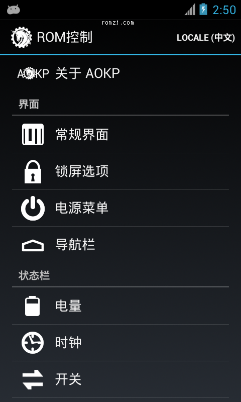 [AOKP 09.24] Google Galaxy Nexus Jelly Bean Build3截图