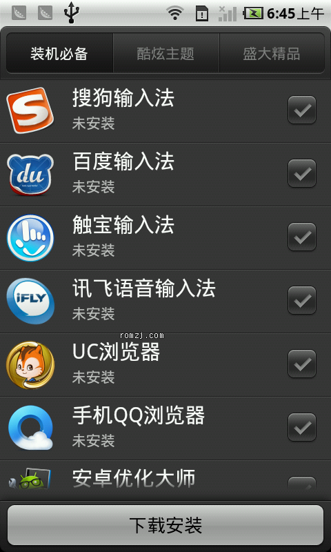 乐众ROM 1.9.21 for HTC Desire HD截图