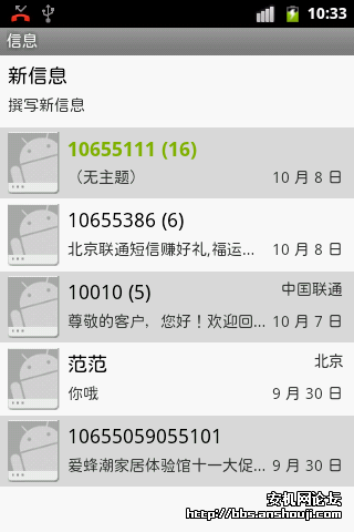 HTC Hero CM7.1 RC1  2.3.7 ROM截图