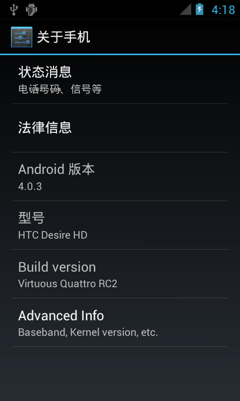 HTC Desire HD G10 ICS 4.0.3 RC2截图