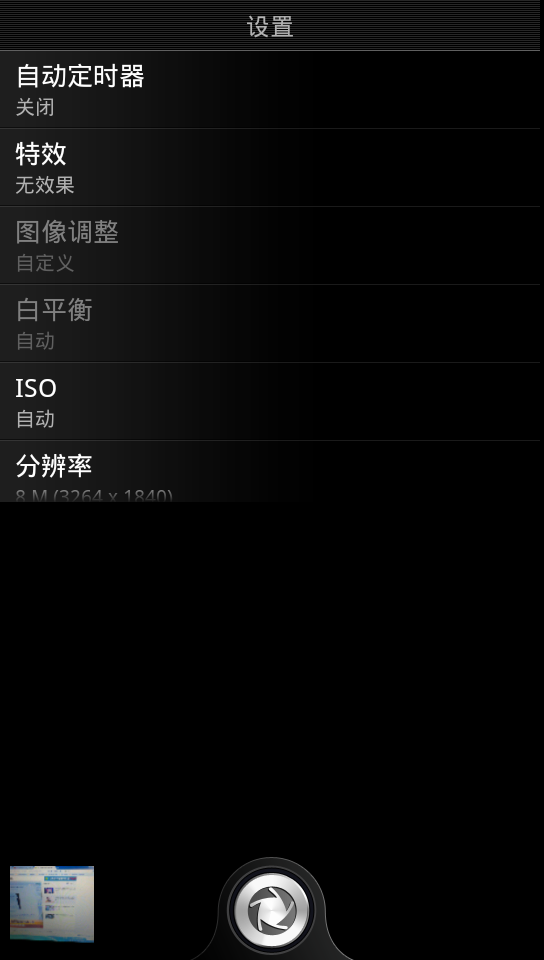 HTC Sensation 基于11月5日最新Android_2.3.4+HTC sense3.0的截图