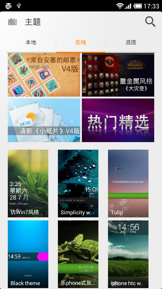 [开发版]MIUI 2.9.29 ROM for HTC Sensation截图
