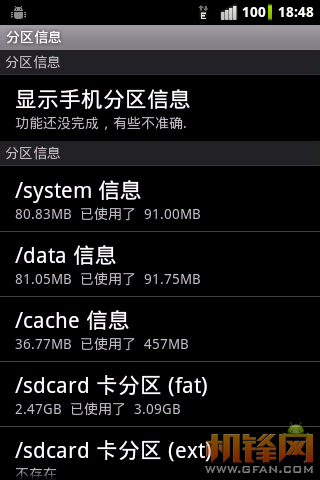 Sensation G14 DHD Android4.0 rom截图