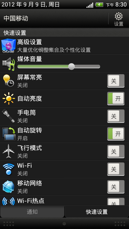HTC G14 Sence4.0-InsertCoin_Evolution_V2.4 稳定 低热 急截图