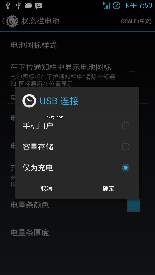 MOTO MB855 Jellybean 4.1.1 软糖 AOKP for Photon Beta截图