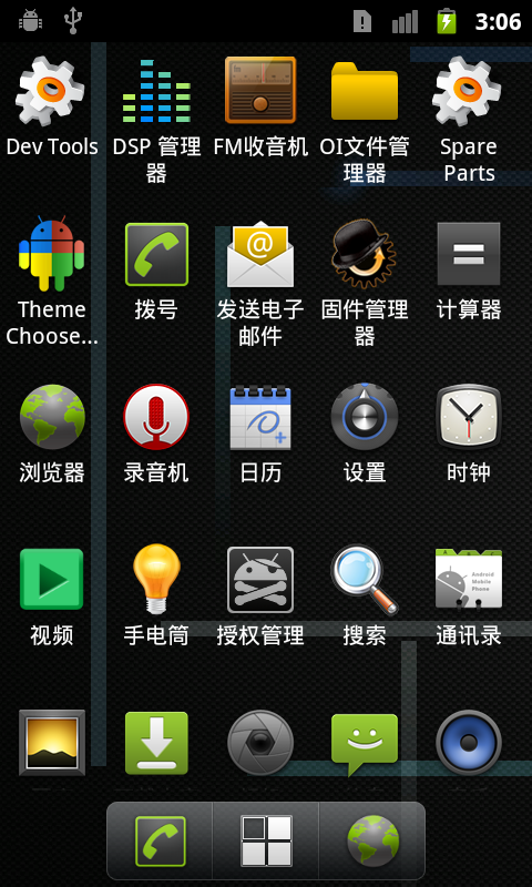 [Nightly 2012.09.23] Cyanogen团队针对MOTO Defy定制ROM截图