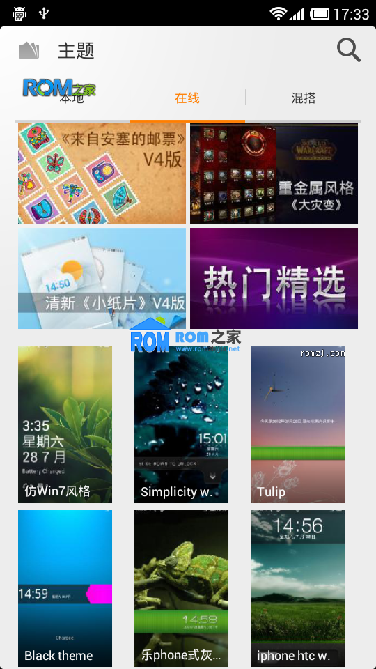 Angeeks_MIUI.3.16.13165664.1.2 for at&t9100(i777)截图