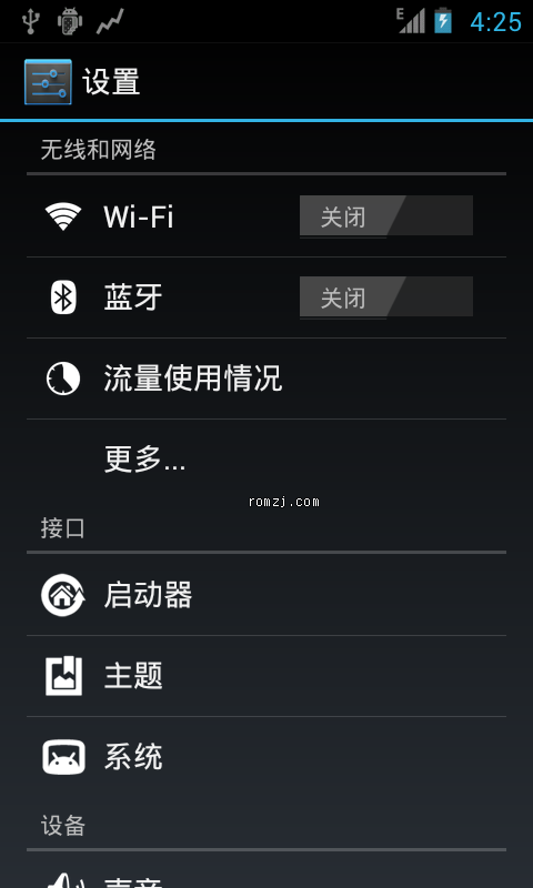 [Nightly 2012.09.16 CM9] Cyanogen 团队针对三星Captivate 截图