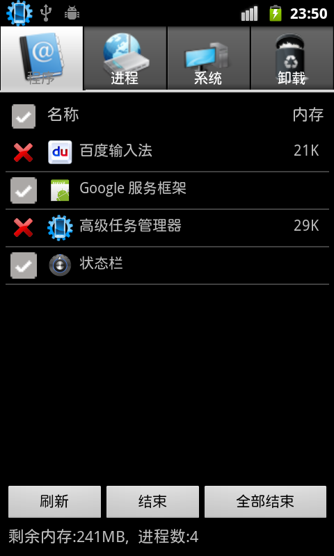 samsung 2.3.5  for Galaxy S 纯净版ROM 截图