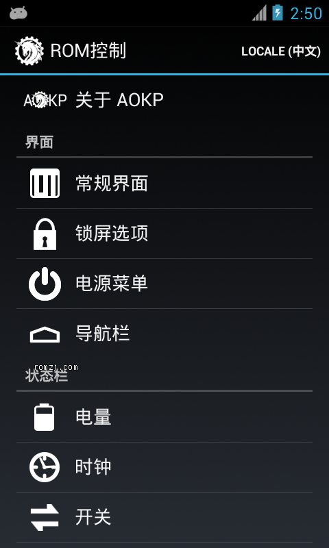 [AOKP 09.24]三星 Galaxy S(i9000) Jelly Bean Build3截图