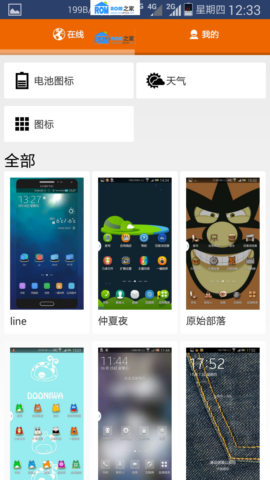 三星N9008V刷机包 Lidroid ROM for Galaxy Note3 SM-N9008V/S V1.0 稳定流畅截图