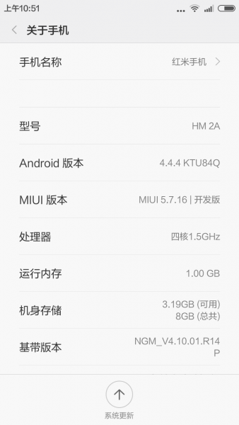 小米红米2A刷机包 MIUI6开发版5.7.23 自动ROOT 时间显秒 双击锁屏 新增米音 极致流畅截图