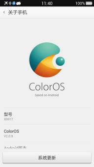 OPPO Find 7(X9077)刷机包 Color OS2.0 索尼成像优化 适度精简 极致流畅截图