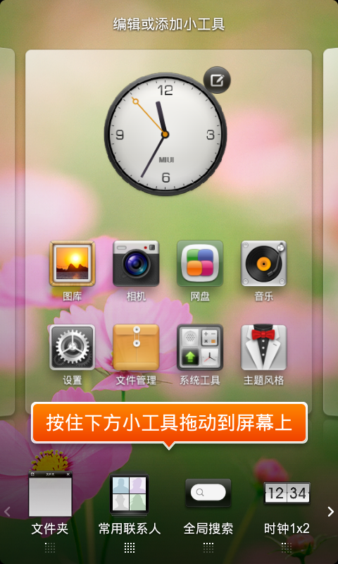 [开发版]MIUI 2.4.13 ROM for LG Optimus 2x(P990)截图