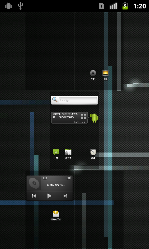 [Nightly 2012.10.28] Cyanogen团队针对HTC Legend  G6定制R截图
