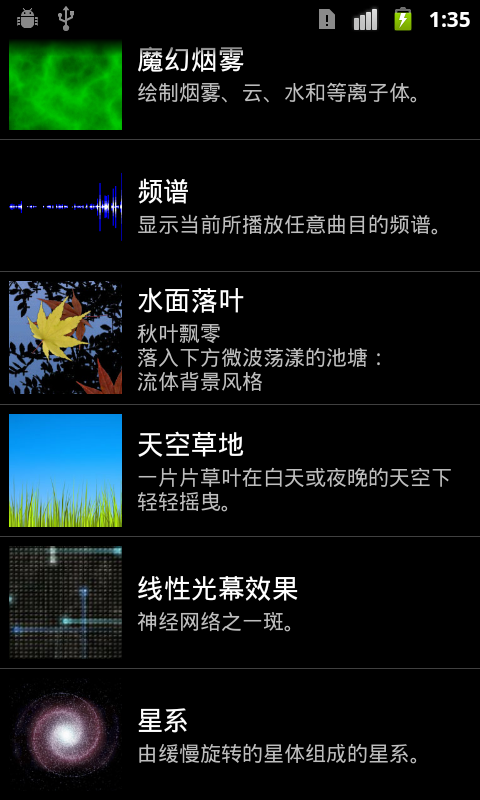 [Nightly 2012.10.28] Cyanogen团队针对HTC Tattoo G4定制ROM截图