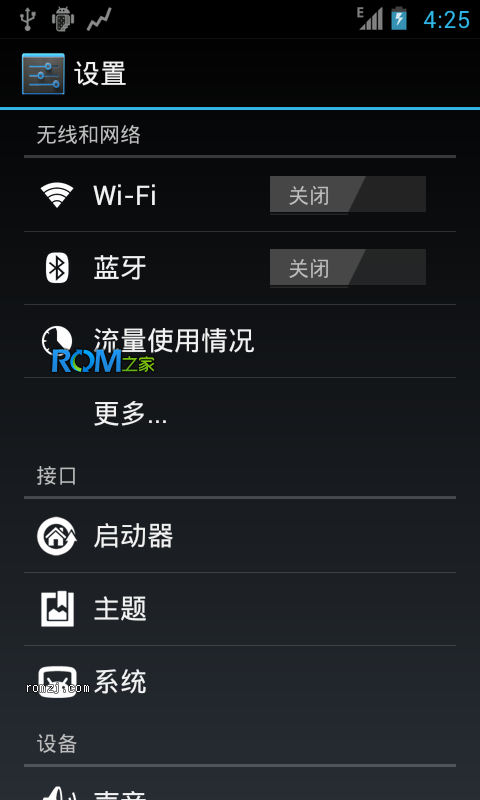 [Nightly 2012.09.16 CM9] Cyanogen 团队针对三星 Fascinate截图