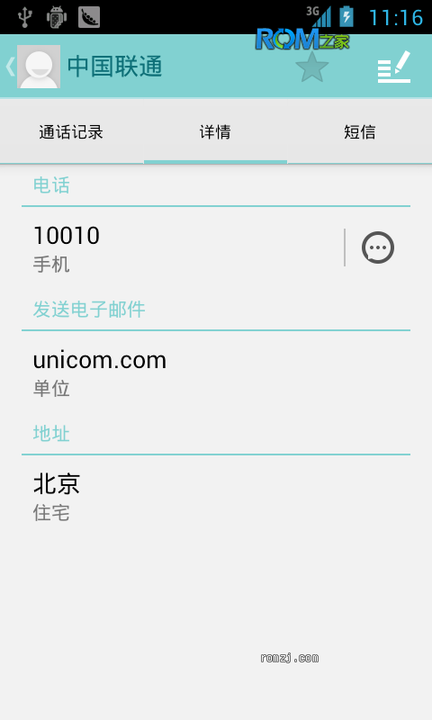 乐众ROM LeZo_4.0.4_1012版 for Samsung GT-I9000截图