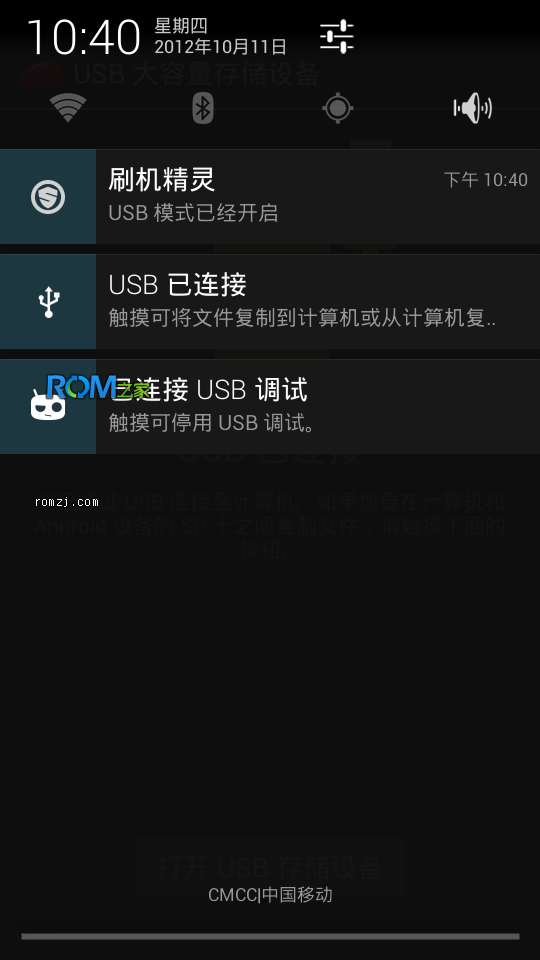 [AOKP 10.28]三星 Galaxy S II(i9100) Jelly Bean Miles截图