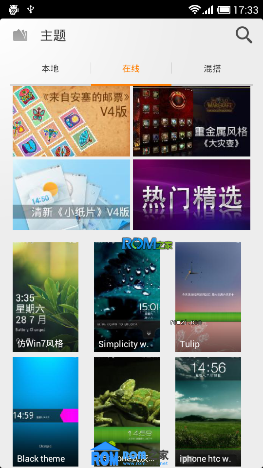[开发版]MIUI 2.11.02 ROM for HTC EVO 3D(GSM)截图