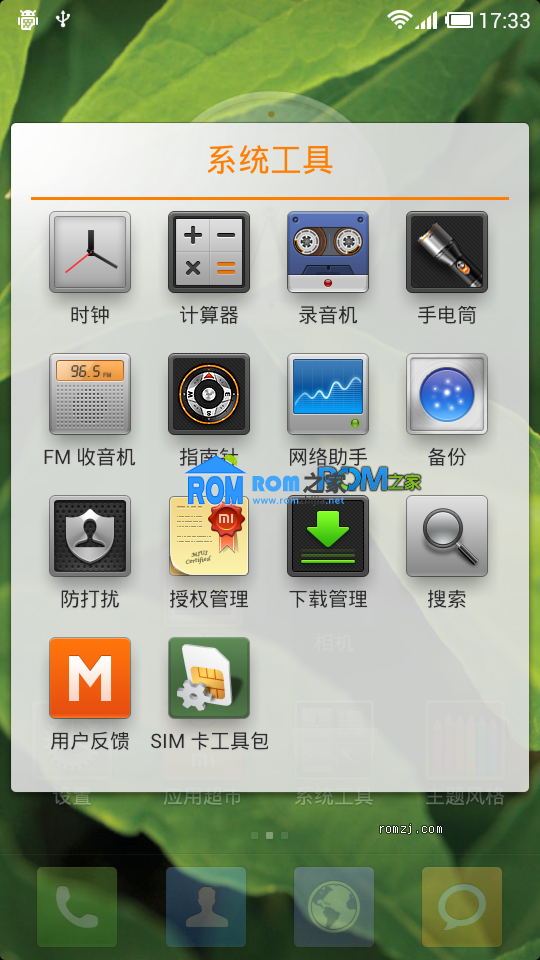 [稳定版]MIUI 10.19 ROM for HTC Sensation(G14)截图