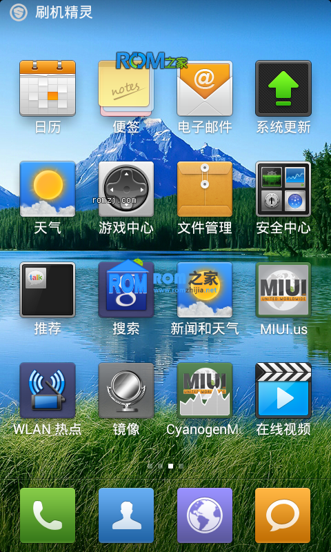 [MIUI美国站] MIUI 2.10.26 ROM for HTC Incredible S 优化 稳定截图