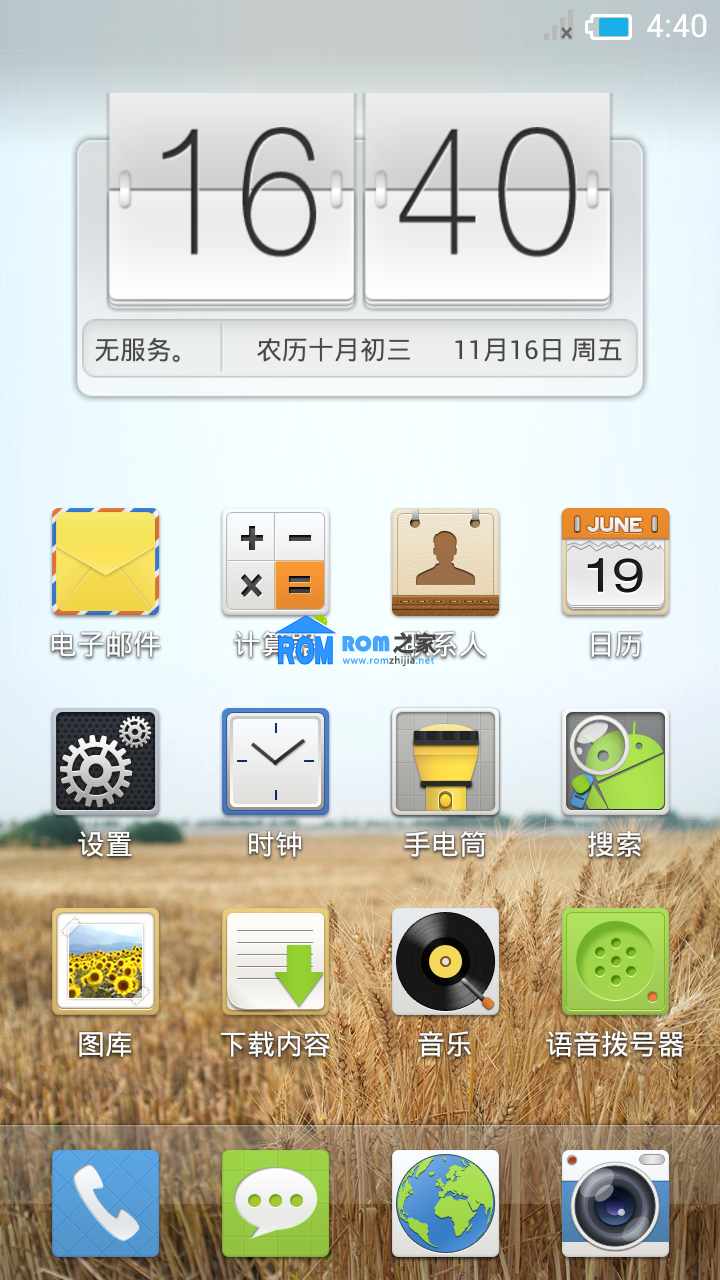 X-UI beta 1.6 FOR HTC ONE S(S4),精简流畅的ROM截图
