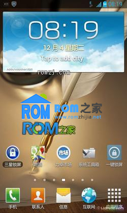 三星 I9220 刷机包 力卓 Lidroid 4.1.2 v4.1 for Samsung I9220截图