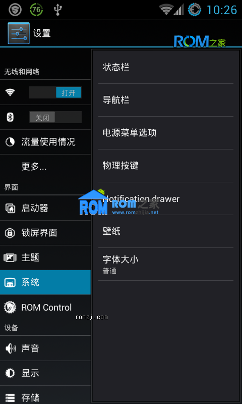 HTC Incredible ROM 杂交版 CDMA通刷 4.1.2-12.09 aokp+cm+pandroid截图