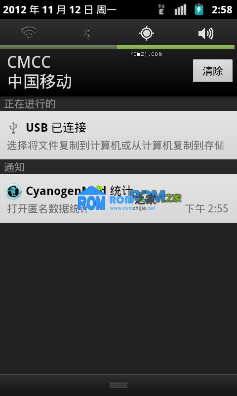 HTC Legend G6 ROM 刷机包[Nightly 2012.12.09] Cyanogen团队定制截图
